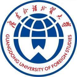 广东外语外贸大学 Guangdong University of Foreign Studies