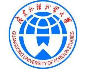 广东外语外贸大学 Guangdong University of Foreign Studies