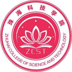 珠海科技学院 Zhuhai College of Science and Technology