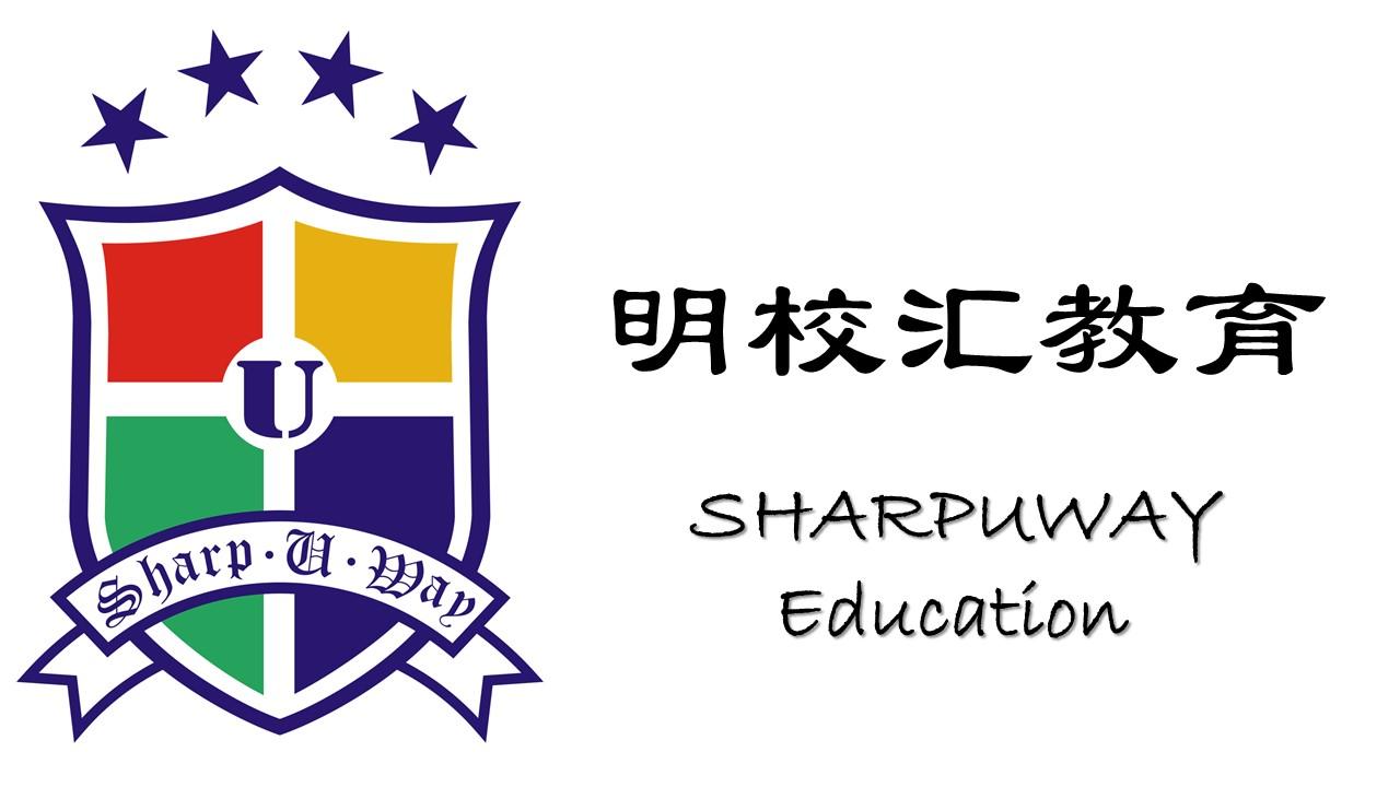 明校汇教育(广州)